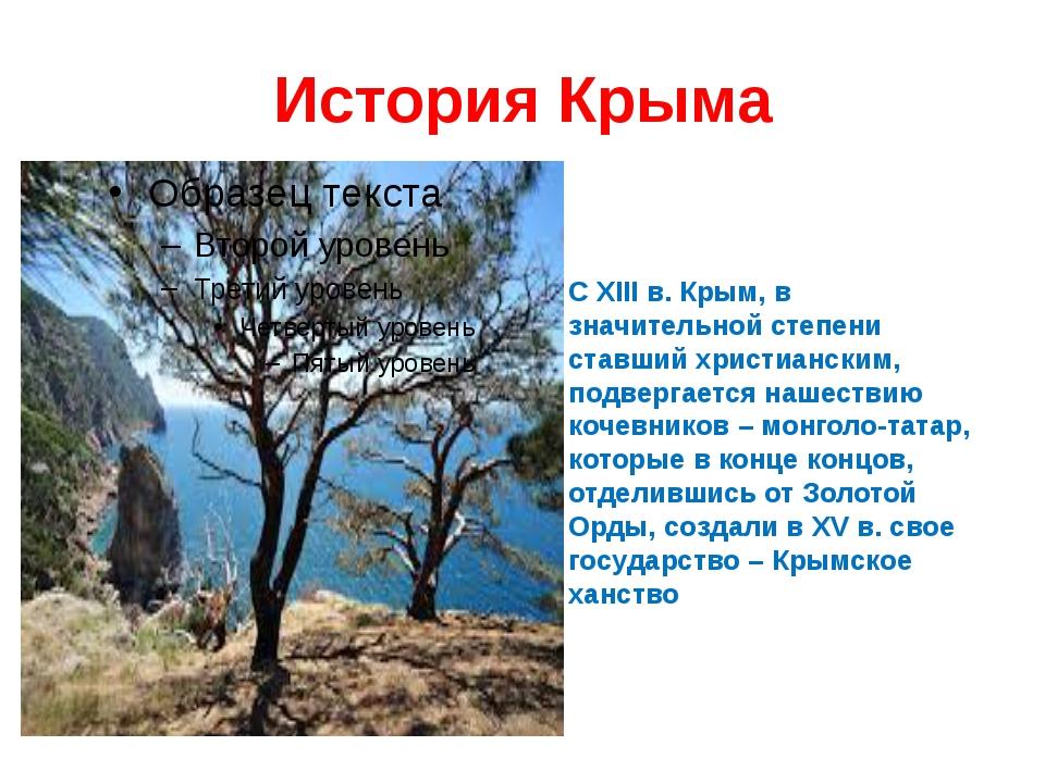 История Крыма С XIII в. Крым, в значительной степени ставший христианским, по...
