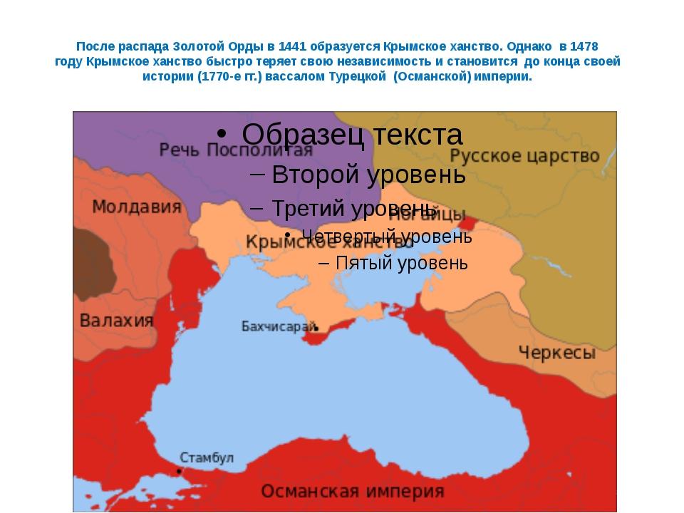 После распада Золотой Орды в1441образуется Крымское ханство. Однако в 1478...