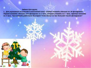 Задачи для групп. 1. Для украшения поселковой новогодней ёлки каждая команда