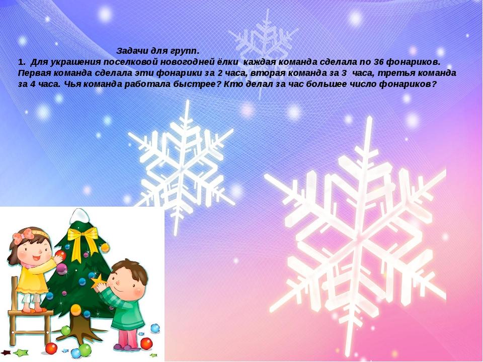 Задачи для групп. 1. Для украшения поселковой новогодней ёлки каждая команда...