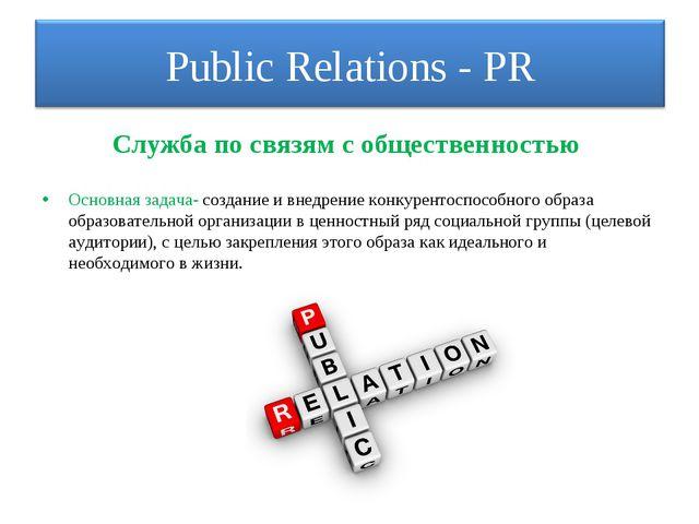 Служба по связям с общественностью Основная задача- создание и внедрение конк...