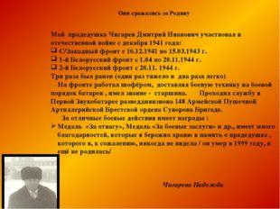 Они сражались за Родину Мой прадедушка Чигарев Дмитрий Иванович участвовал в