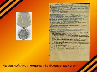 Наградной лист медаль «За боевые заслуги»