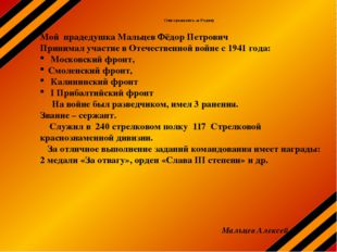 Они сражались за Родину Мой прадедушка Мальцев Фёдор Петрович Принимал участ