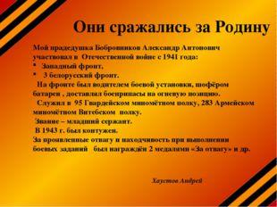 Они сражались за Родину Мой прадедушка Бобровников Александр Антонович участв