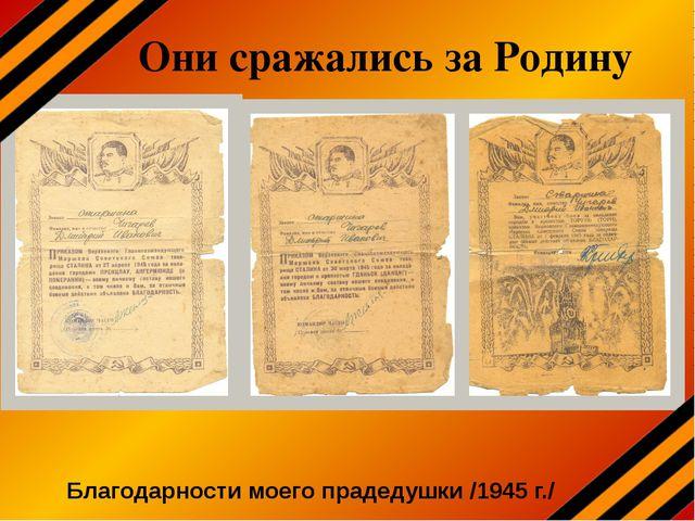 Они сражались за Родину Благодарности моего прадедушки /1945 г./