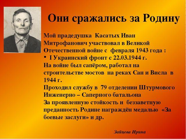 Они сражались за Родину Мой прадедушка Касатых Иван Митрофанович участвовал в...