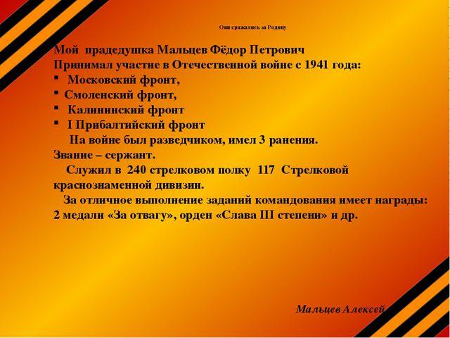 Они сражались за Родину Мой прадедушка Мальцев Фёдор Петрович Принимал участ...