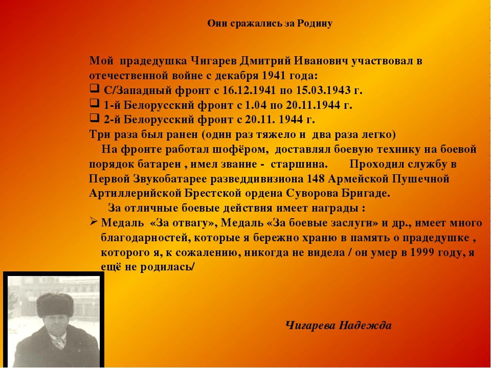 Они сражались за Родину Мой прадедушка Чигарев Дмитрий Иванович участвовал в...