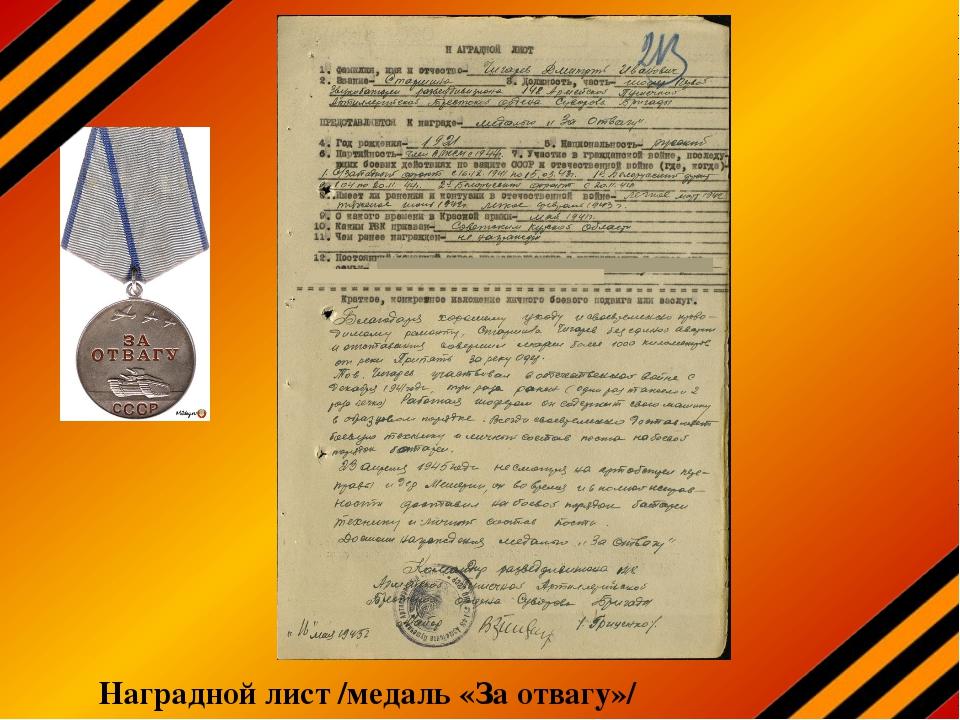 Наградной лист /медаль «За отвагу»/