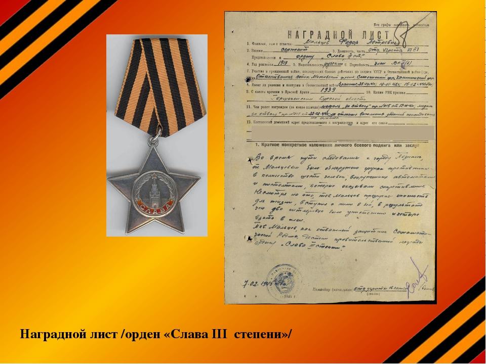 Наградной лист /орден «Слава III степени»/