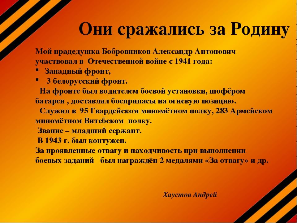 Они сражались за Родину Мой прадедушка Бобровников Александр Антонович участв...