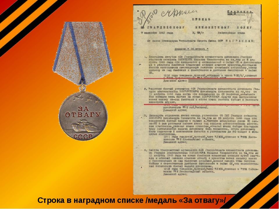 Строка в наградном списке /медаль «За отвагу»/
