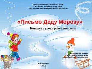 «Письмо Деду Морозу» Бюджетное образовательное учреждение Сокольского муницип