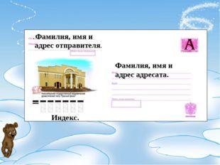 Фамилия, имя и адрес адресата. Индекс. . Фамилия, имя и адрес отправителя.