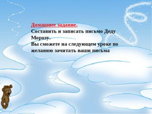 Домашнее задание. Составить и записать письмо Деду Морозу. Вы сможете на след