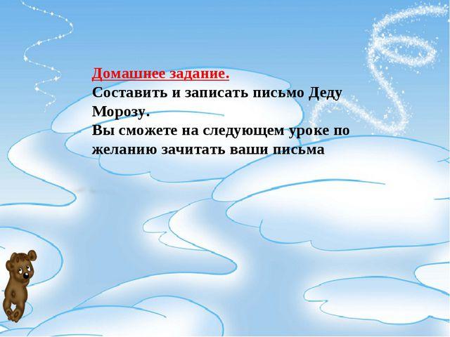 Домашнее задание. Составить и записать письмо Деду Морозу. Вы сможете на след...