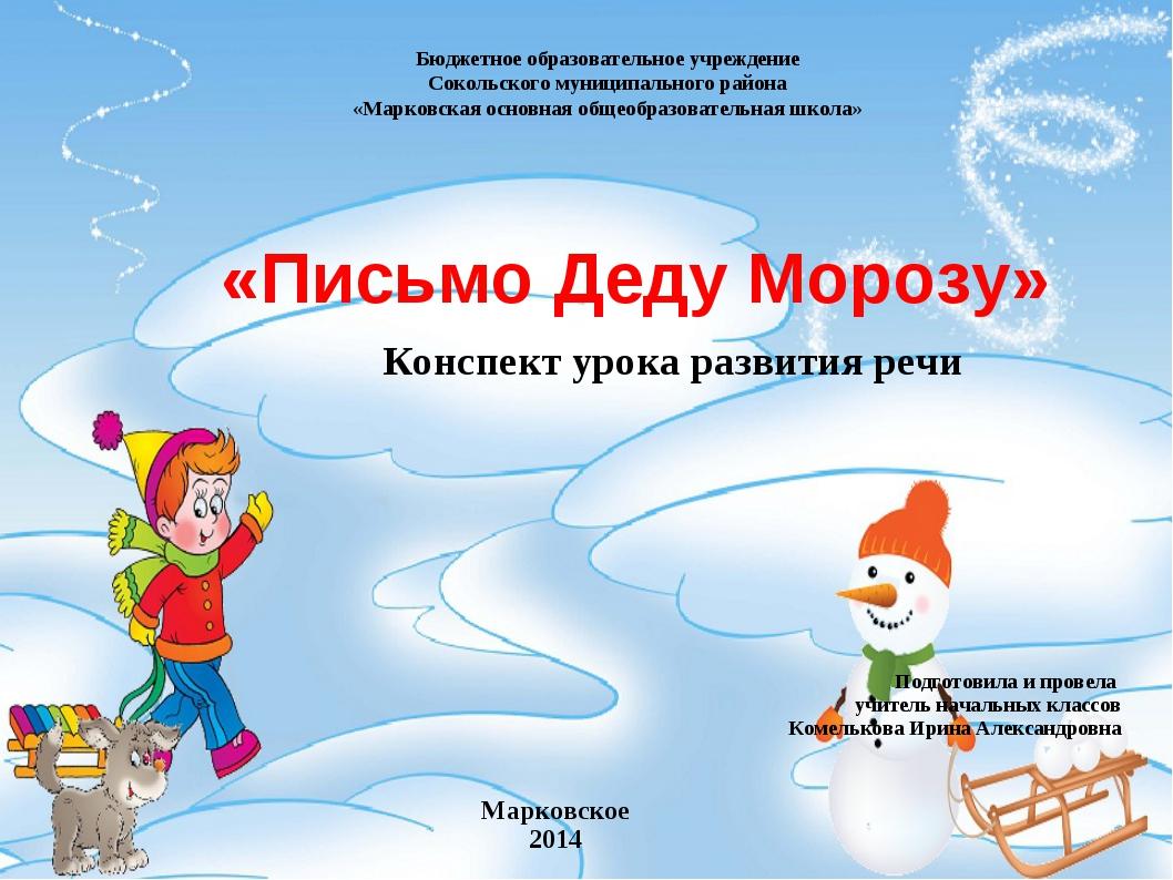 «Письмо Деду Морозу» Бюджетное образовательное учреждение Сокольского муницип...