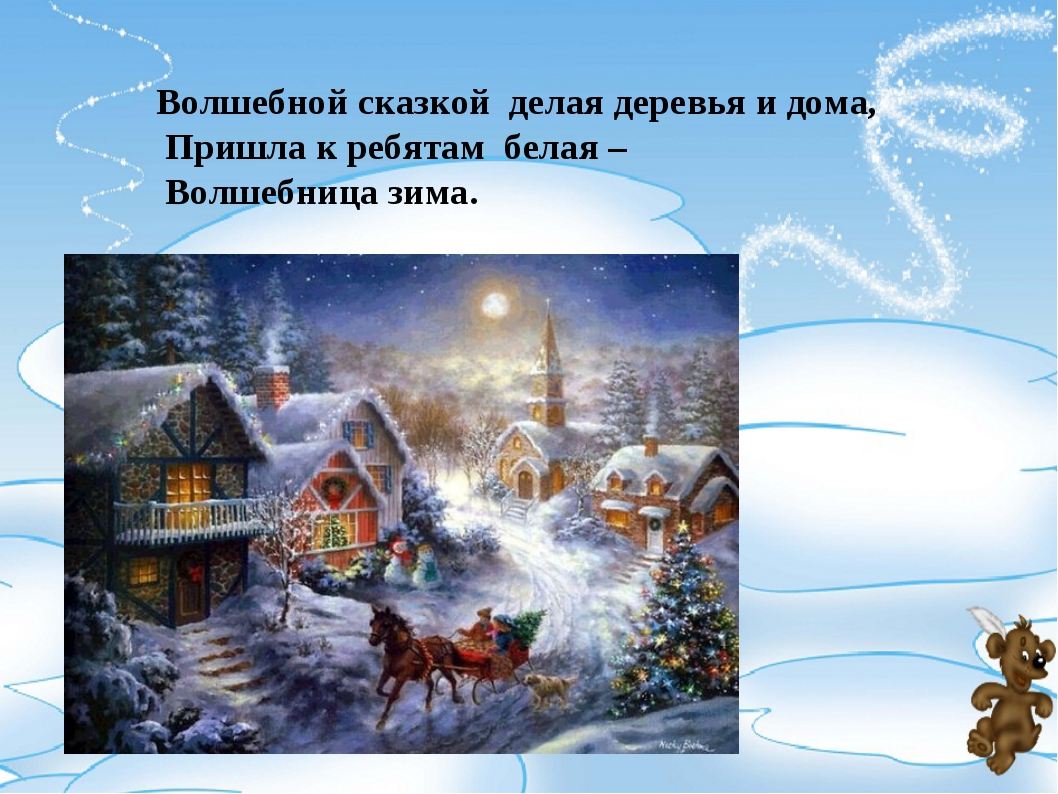 Волшебной сказкой делая деревья и дома, Пришла к ребятам белая – Волшебница з...