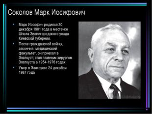Соколов Марк Иосифович Марк Иософич родился 30 декабря 1901 года в местечке Ш