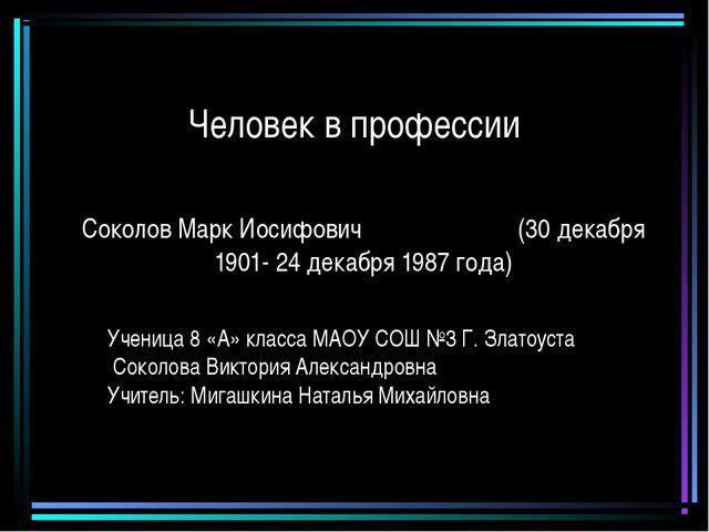 Человек в профессии Соколов Марк Иосифович (30 декабря 1901- 24 декабря 1987...