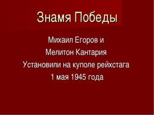 Знамя Победы Михаил Егоров и Мелитон Кантария Установили на куполе рейхстага