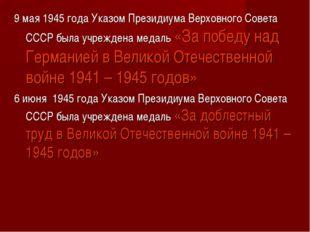 9 мая 1945 года Указом Президиума Верховного Совета СССР была учреждена медал