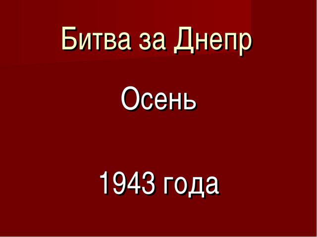 Битва за Днепр Осень 1943 года