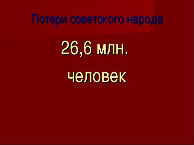 Потери советского народа 26,6 млн. человек