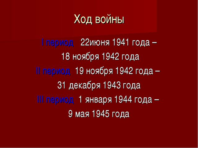 Ход войны I период 22июня 1941 года – 18 ноября 1942 года II период 19 ноября...