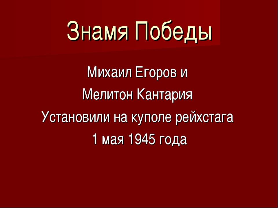 Знамя Победы Михаил Егоров и Мелитон Кантария Установили на куполе рейхстага...