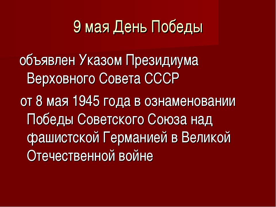 9 мая День Победы объявлен Указом Президиума Верховного Совета СССР от 8 мая...