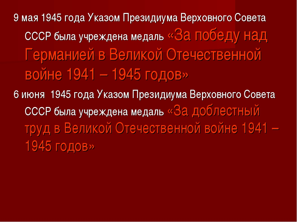 9 мая 1945 года Указом Президиума Верховного Совета СССР была учреждена медал...
