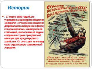 История . 17 марта 1923 года было учреждено акционерное общество «Добролёт» (