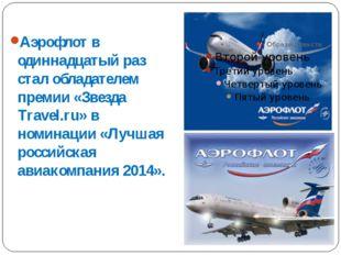 Аэрофлотв одиннадцатый раз стал обладателем премии«Звезда Travel.ru»в ном