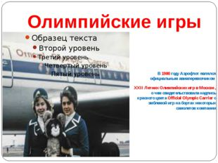 Олимпийские игры В 1980 году Аэрофлот являлся официальным авиаперевозчиком X
