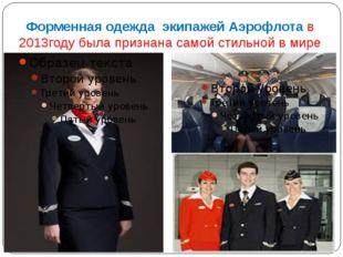 Форменная одежда экипажей Аэрофлотав 2013году была признана самой стильной