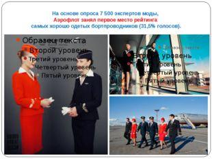 На основе опроса 7 500 экспертов моды, Аэрофлот занял первое место рейтинга с
