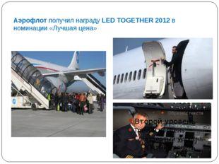 Аэрофлотполучил наградуLED TOGETHER 2012в номинации «Лучшая цена»