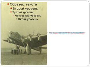 Начинается процесс построения сети внутренних воздушных линий. 15 июля 1923