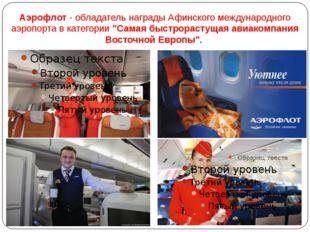 Аэрофлот- обладатель награды Афинского международного аэропорта в категории