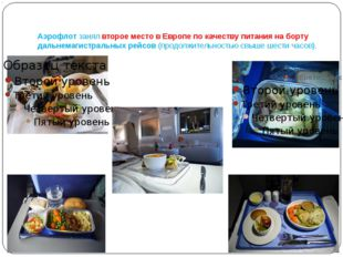 Аэрофлотзанялвторое место вЕвропе покачеству питания наборту дальнемагис