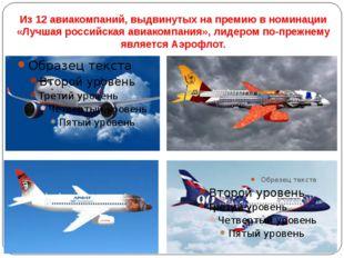 Из 12 авиакомпаний, выдвинутых на премию в номинации «Лучшая российская авиак