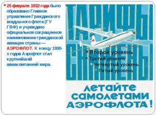 25 февраля 1932 года было образовано Главное управление Гражданского воздушн