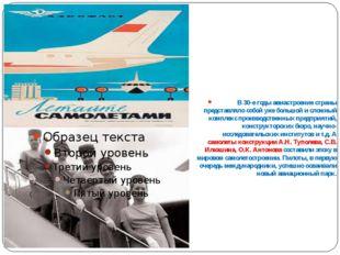 В 30-е годы авиастроение страны представляло собой уже большой и сложный ком