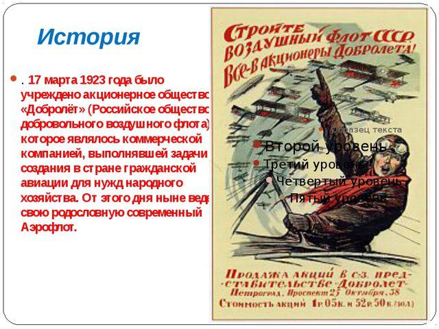 История . 17 марта 1923 года было учреждено акционерное общество «Добролёт» (...