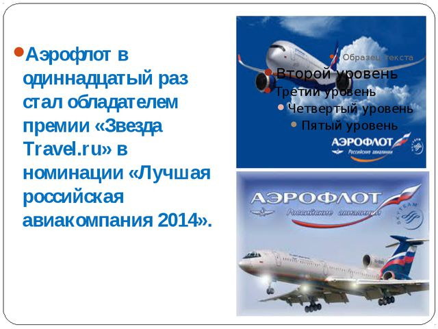 Аэрофлотв одиннадцатый раз стал обладателем премии«Звезда Travel.ru»в ном...
