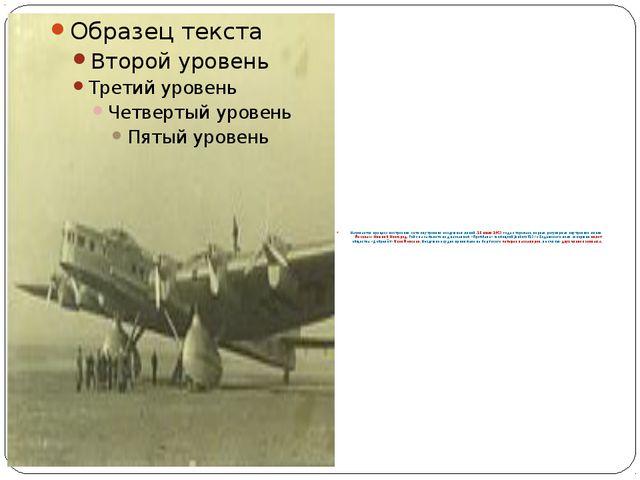 Начинается процесс построения сети внутренних воздушных линий. 15 июля 1923...