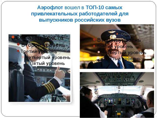 Аэрофлотвошел вТОП-10 самых привлекательных работодателей для выпускников р...