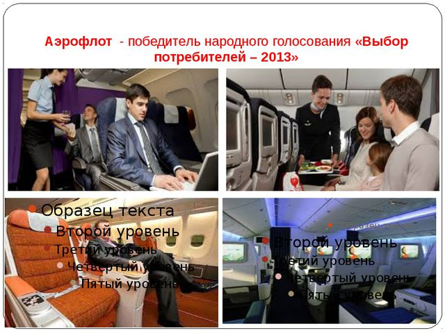 Аэрофлот - победитель народного голосования«Выбор потребителей – 2013»